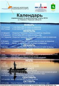 Календарь 2013 вар2 A2