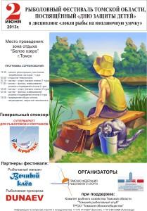 Листовка Детский фестиваль