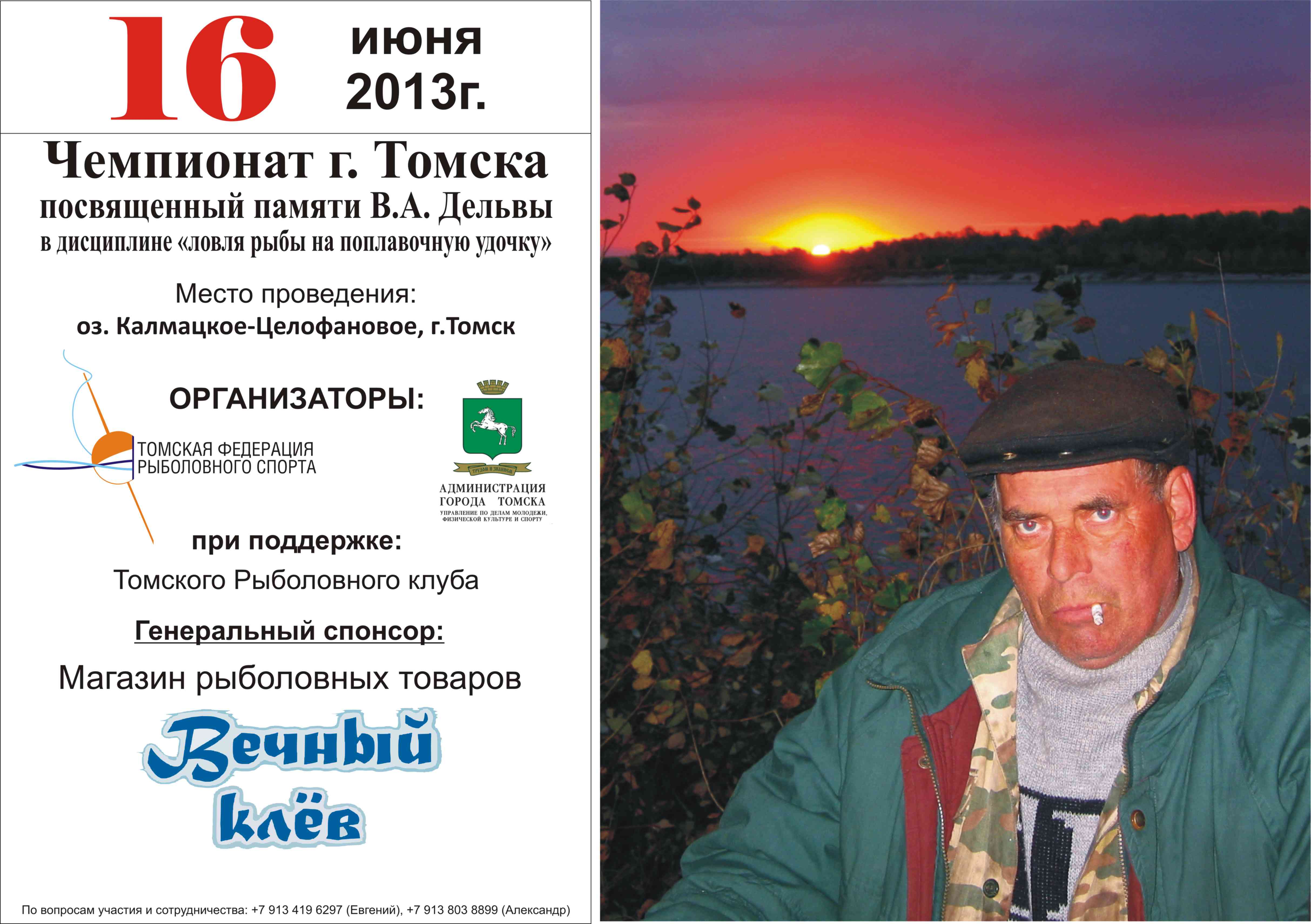 сайт рыболовов томск