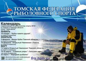 Календарь 2014 зима А3
